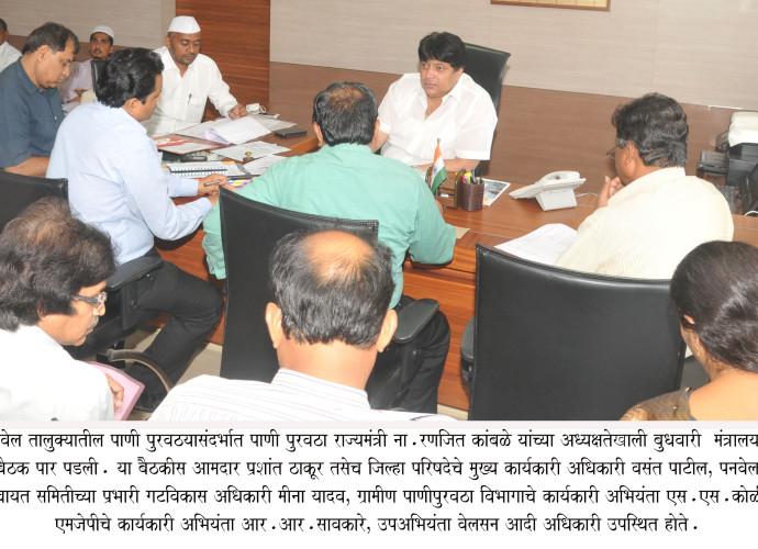 Mantaralaya Pani purvatha meeting photo