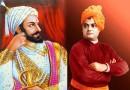 Chatrapati Shivaji Maharaj and Swami Vivekanand
