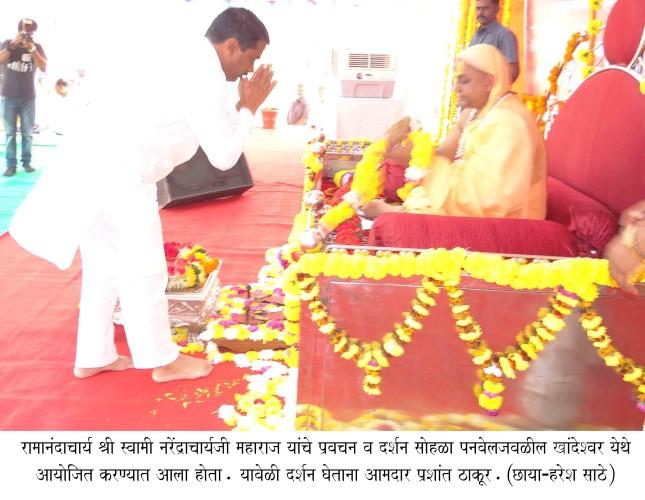 Narendra Maharaj