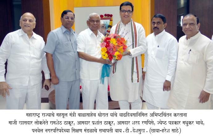 Balasaheb Thorat Birthday