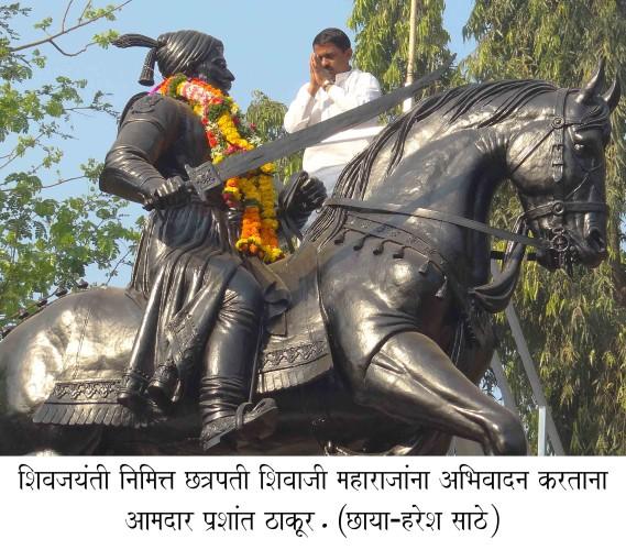 Shivjayanti MLA Prashant Thakur Panvel