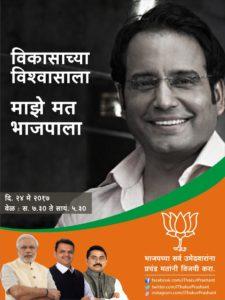 maze maat bhajapa la campaign